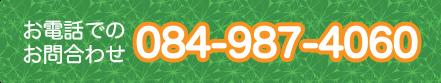 買取電話番号