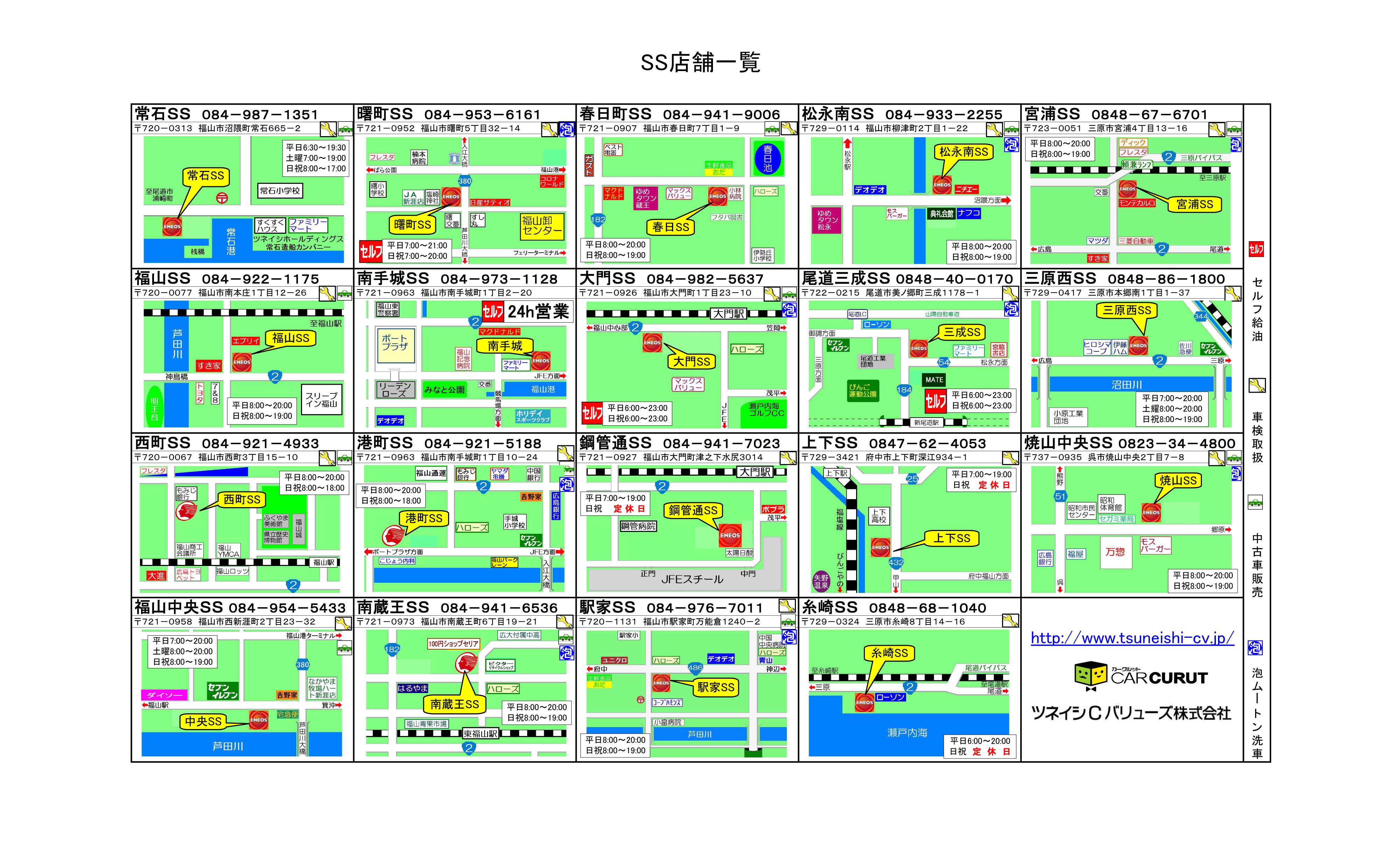 サービスステーションマップ