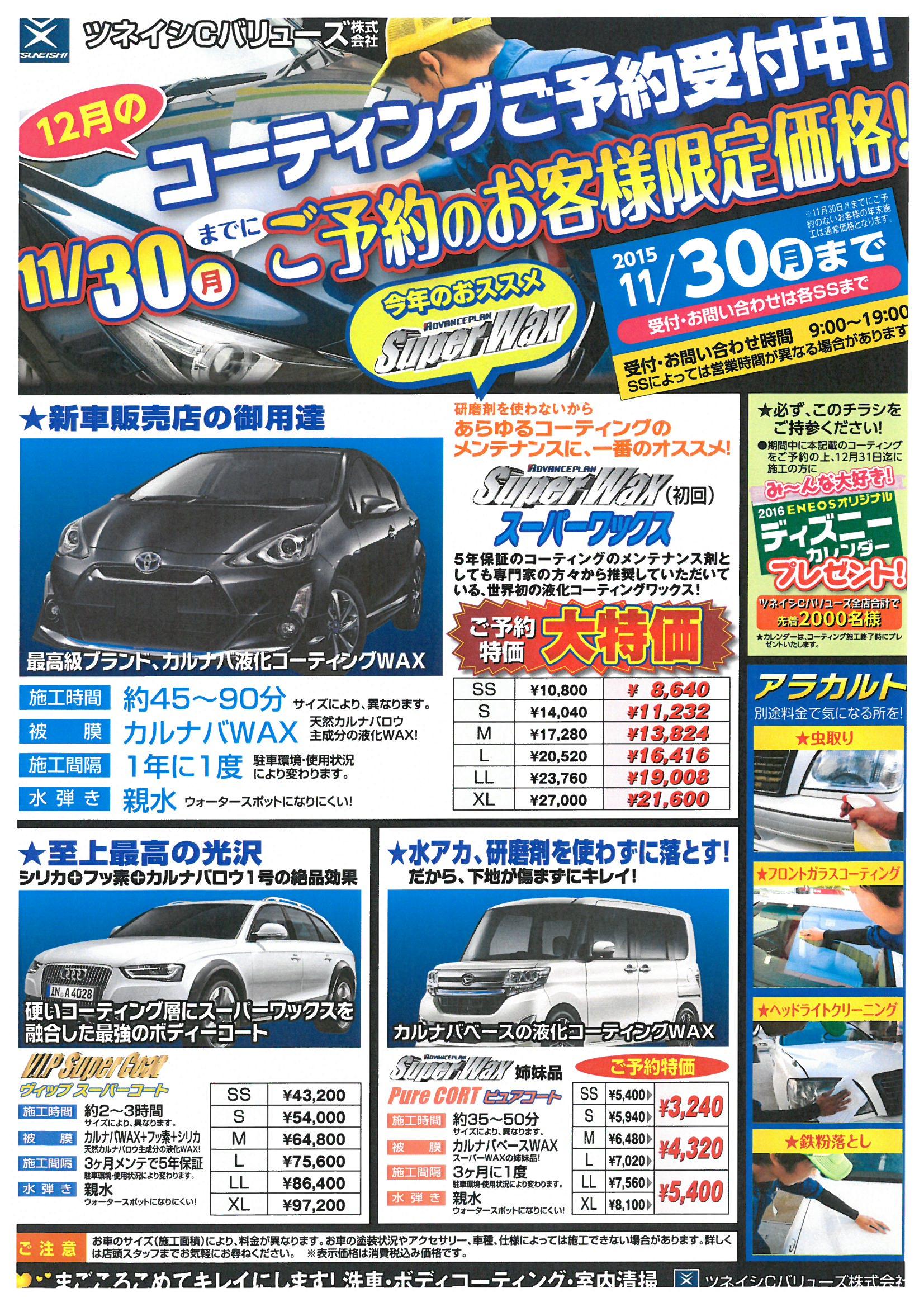 【Super Wax】コーティングご予約限定価格で受付中!ツネイシCバリューズ。