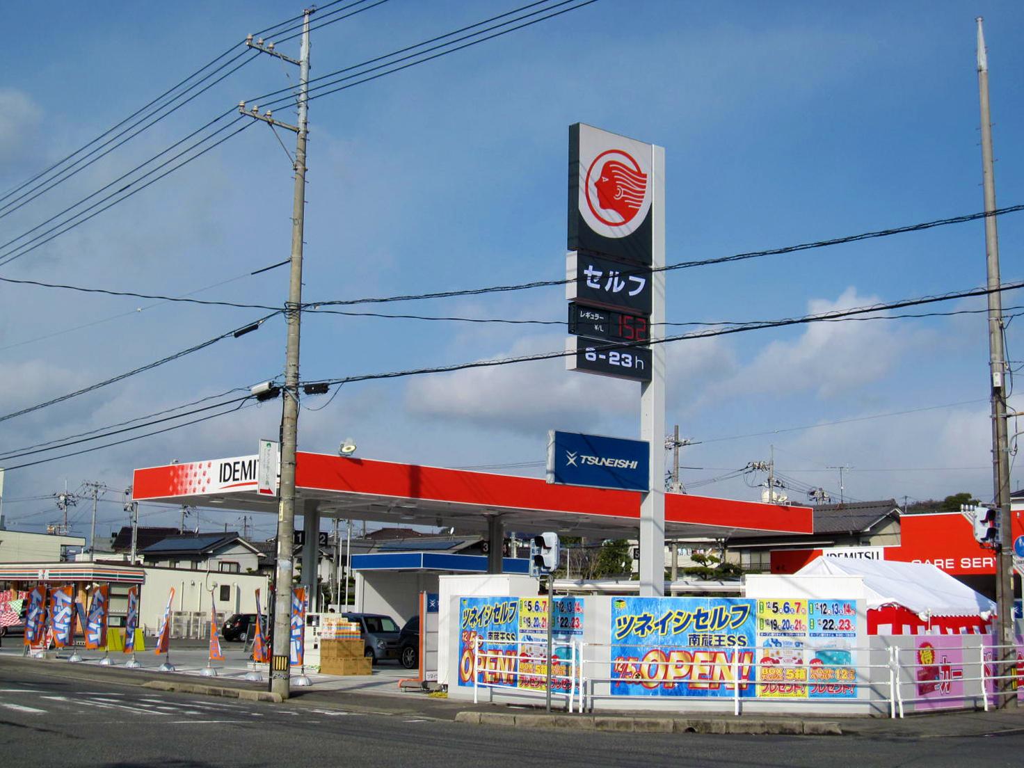 広島県内21カ所のSSを運営するツネイシCバリューズ