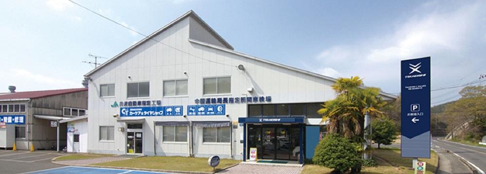 <ツネイシCバリューズ>沼隈ショールーム夏季休業のお知らせ