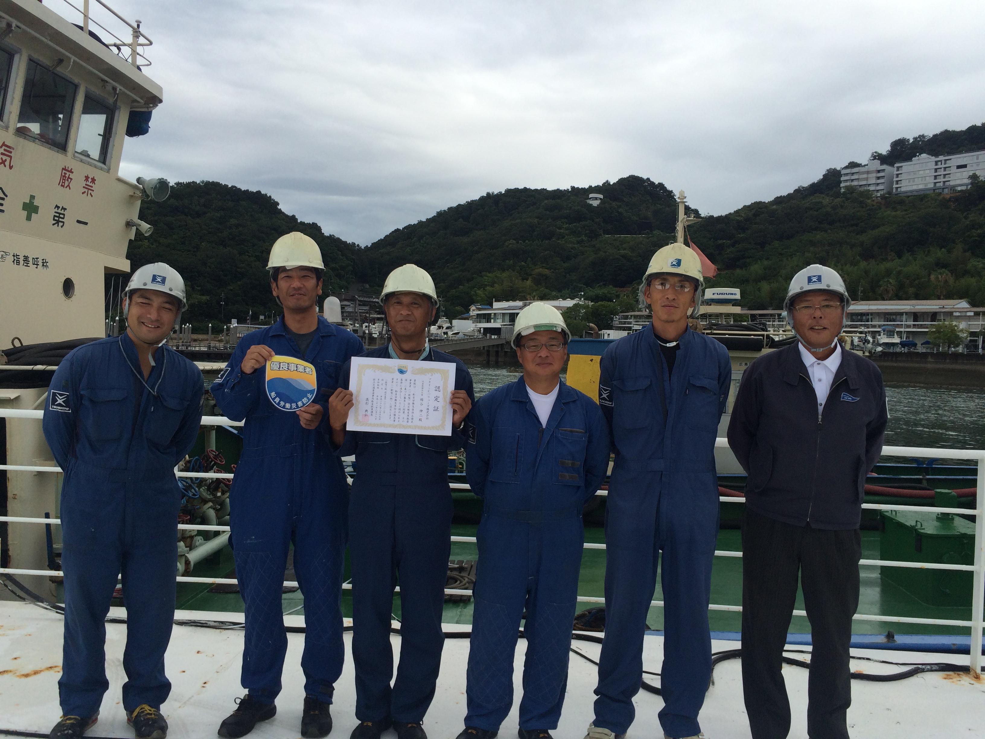ツネイシCバリューズ 「船員労働災害防止優良事業者(2級)」に認定