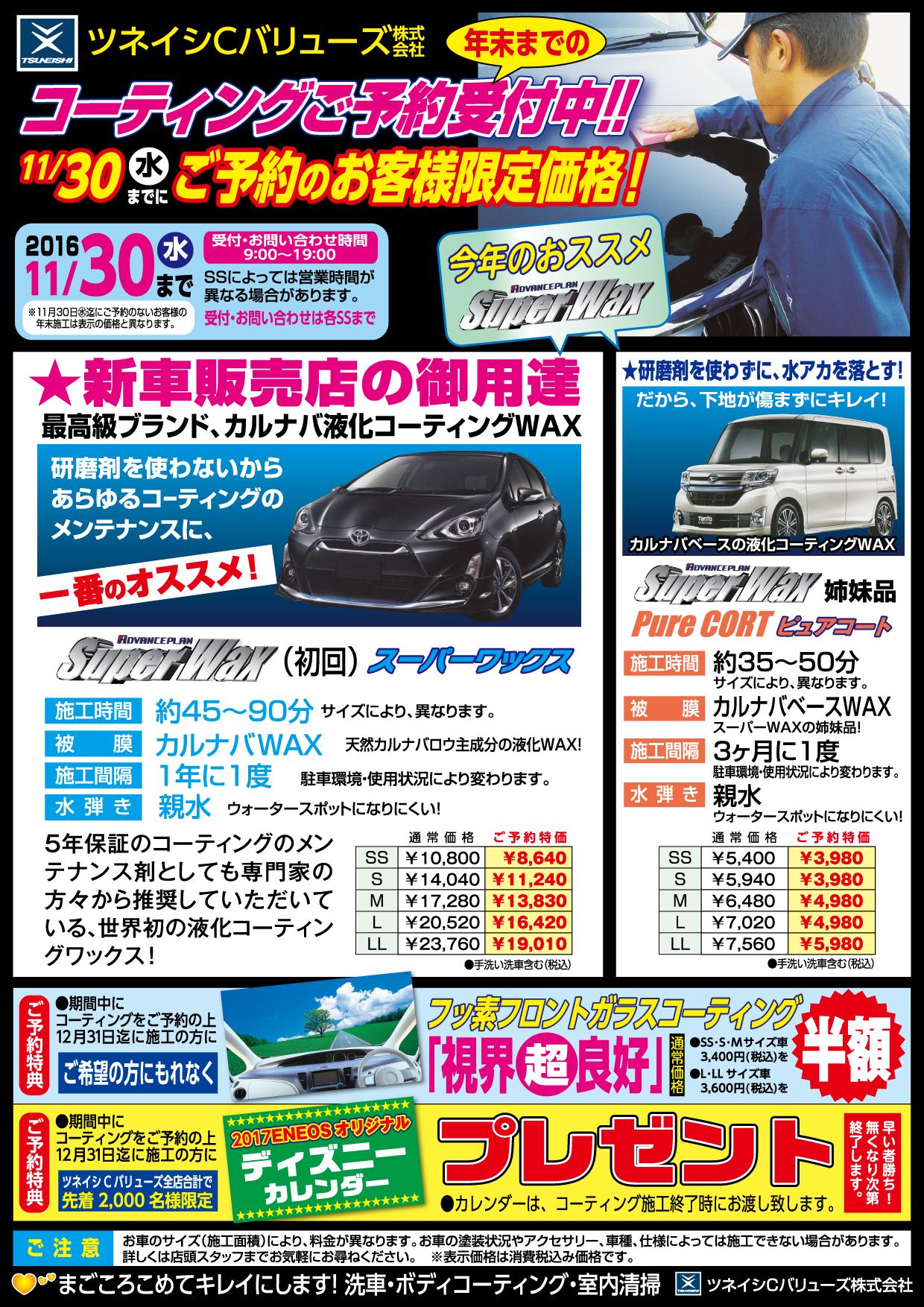 【Super Wax】年末のコーティング早期予約受付中!