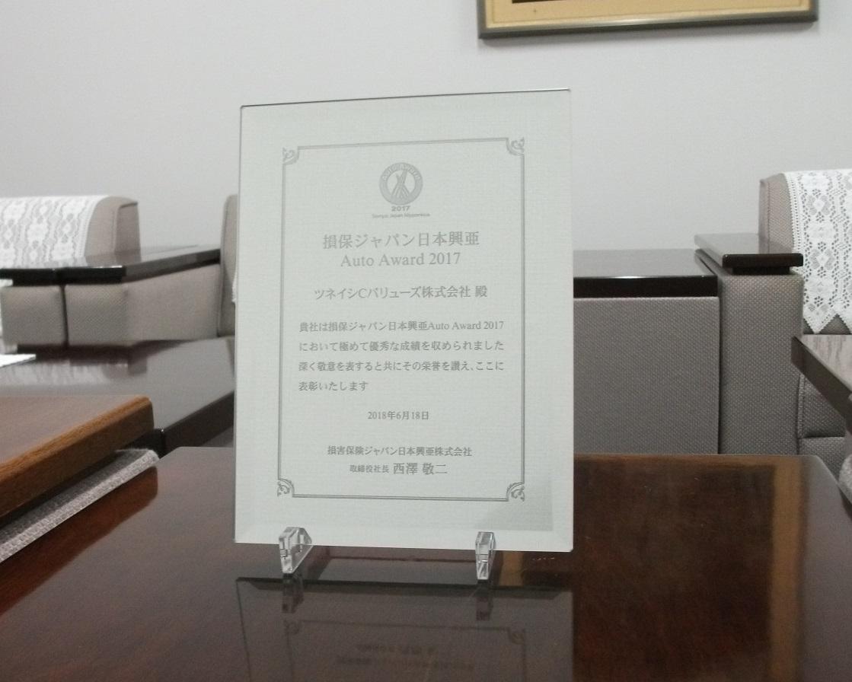 ツネイシCバリューズ 損保ジャパン日本興亜「AutoAward2017」にて表彰