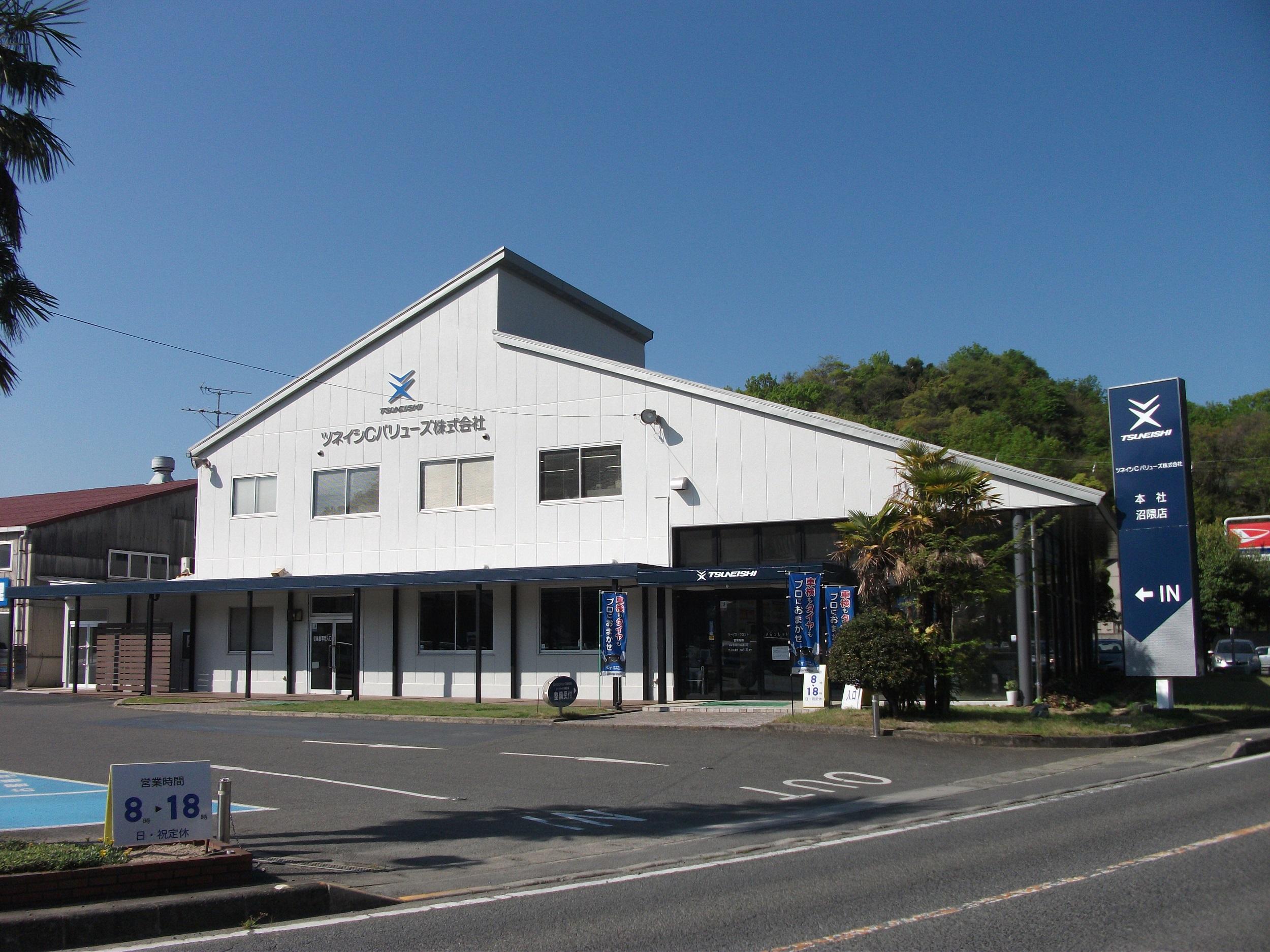 ツネイシCバリューズ沼隈店 ゴールデンウィーク期間の営業に関するお知らせ