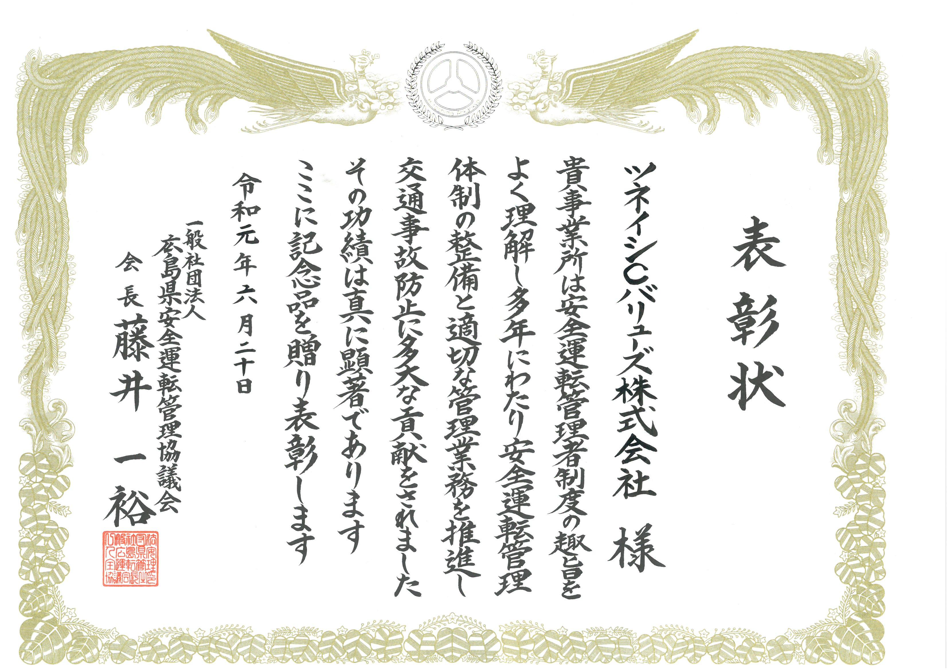 ツネイシCバリューズ 「広島県交通安全功労者等表彰式」にて優良事業所として表彰