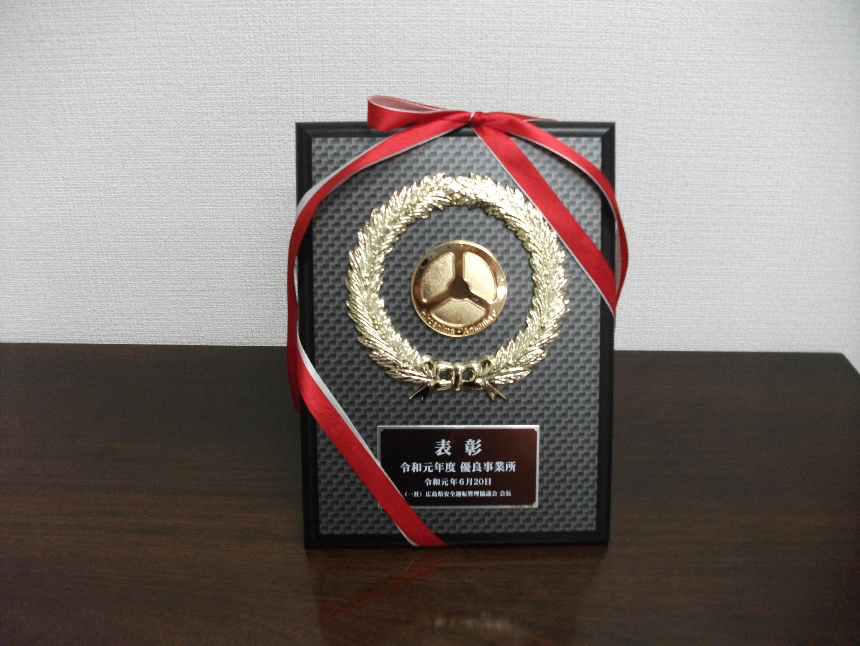 授与された表彰盾