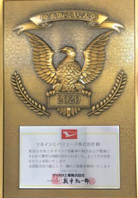 ツネイシCバリューズ、ダイハツ工業株式会社より「2020年優秀販売店表彰」を受賞
