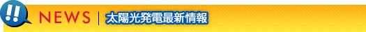 !! NEWS 太陽光発電最新情報